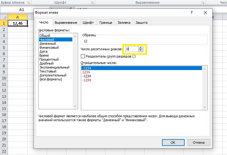 Как сделать целое число в программе Excel