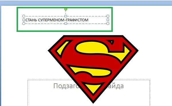Обтекание картинки текстом в Поверпоинте - Текст