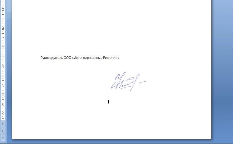 Вставить подпись в программу Ворд