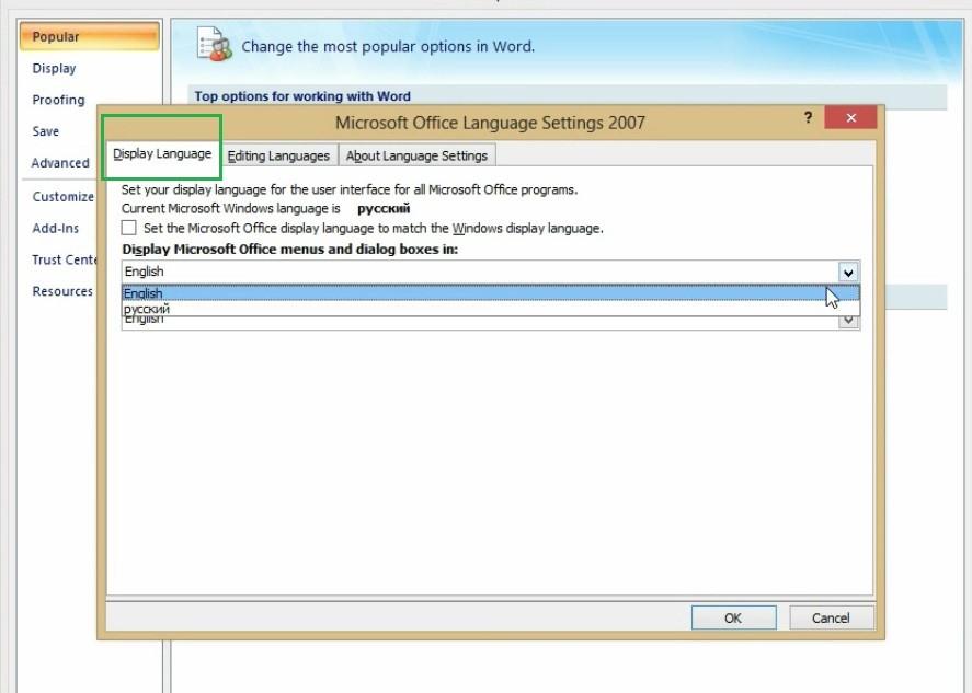 Как изменить язык в Ворде - Выбор языка