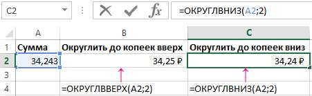 Формула «ОКРУГЛВНИЗ» в Excel
