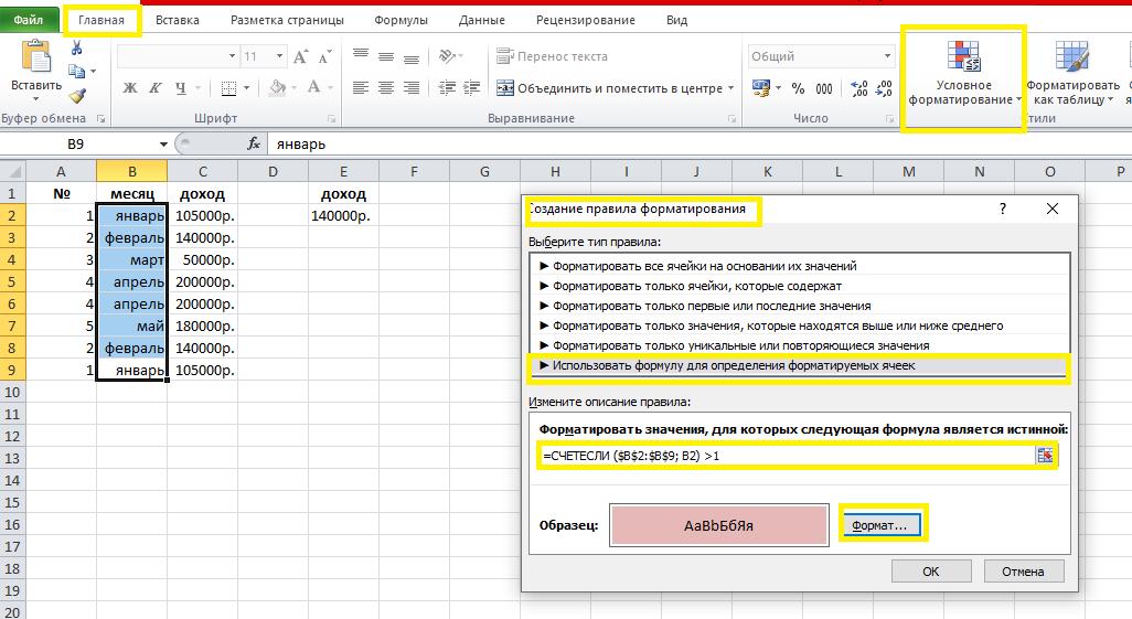 Как найти дубликаты в Эксель - Условия форматирования