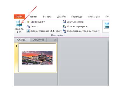 Сделать прозрачный фон картинки в Powerpoint