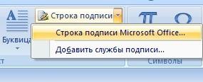 Строка подписи Microsoft Word
