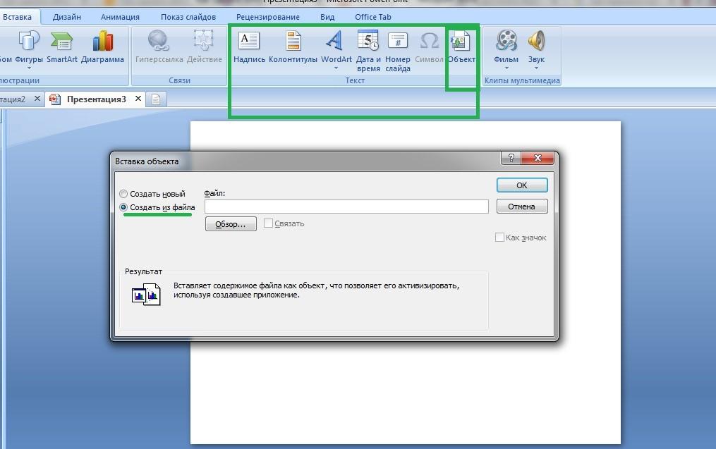 Вставка объекта из файла в Поверпоинте