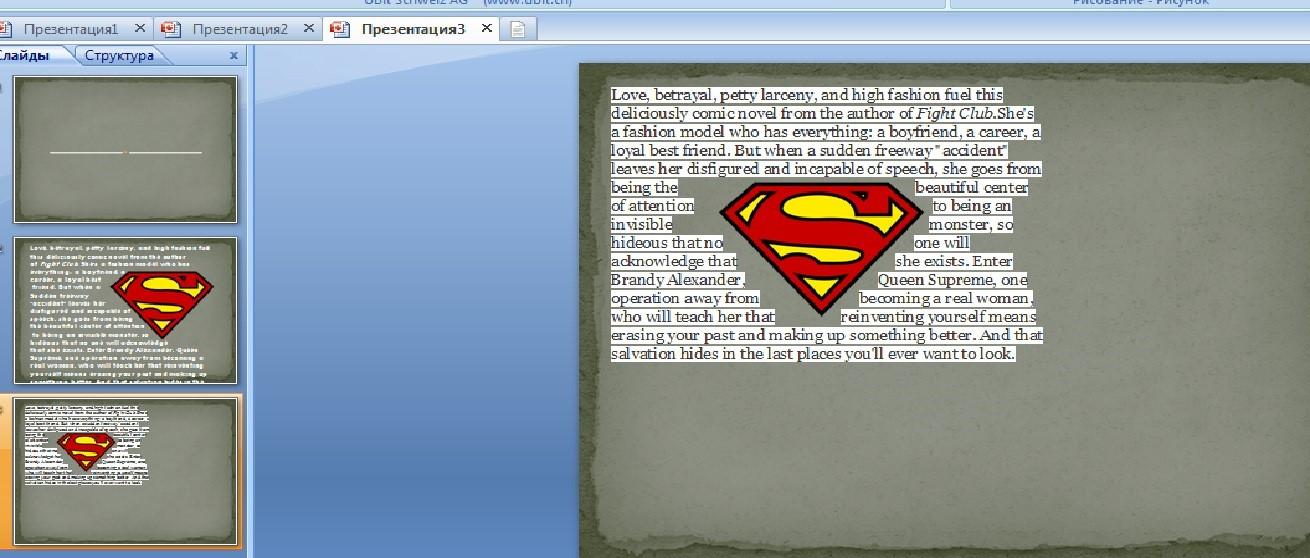 Обтекать текст с картинкой в Powerpoint
