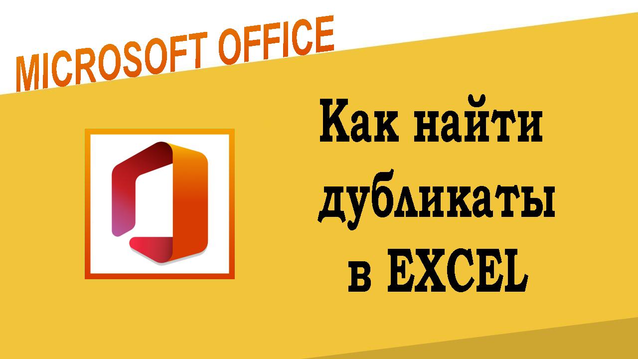 Как найти дубликаты в Excel