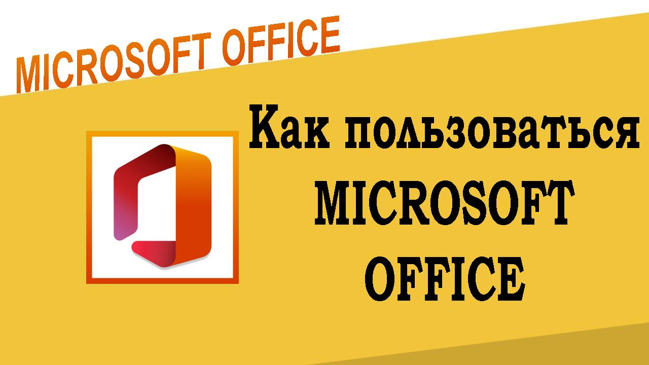 Как работать в Microsoft Office