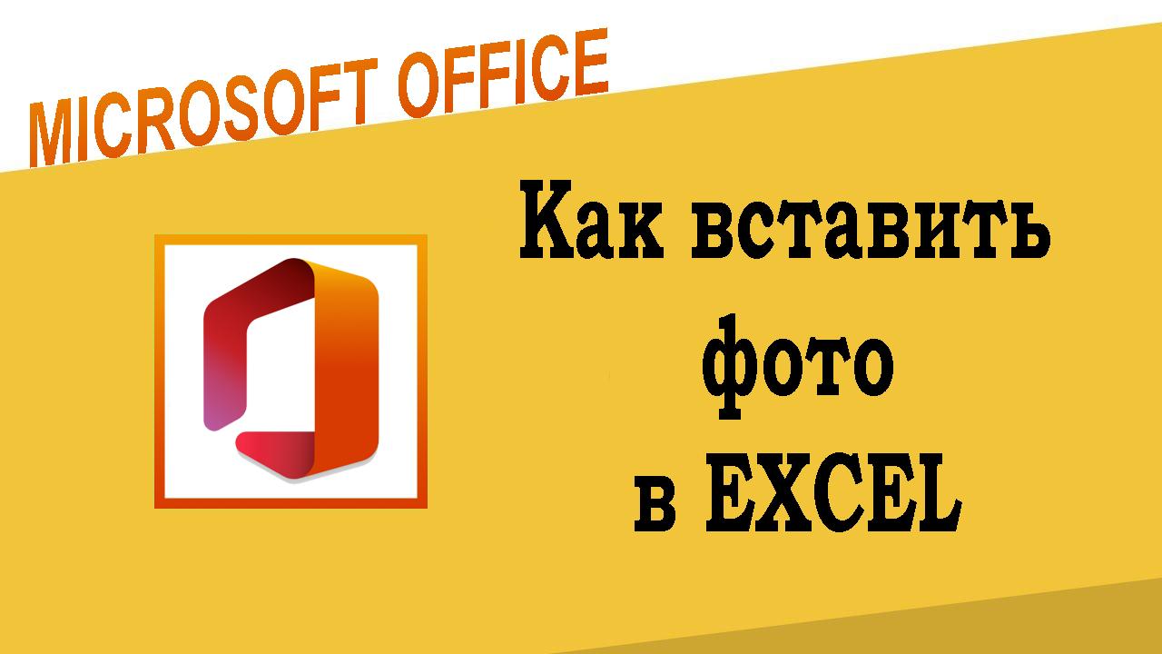 Как в Excel вставить фото